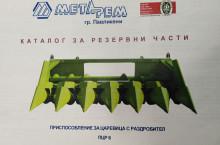 Метарем - Павликени ПЦР 6
